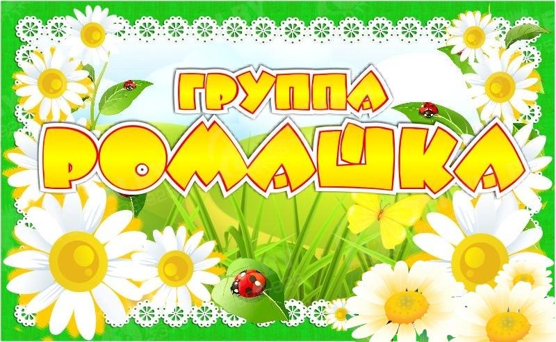 11020_St_TablichkaRomachka-800x800