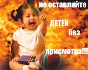 deti_pozhar
