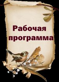 раб.прог