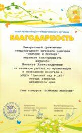 CCI10082020_0004