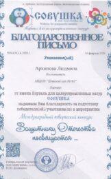 Защитнику Отечества посвящается Совушка февраль -2020