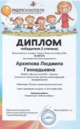 Лучшая презентация воспитателя Радуга талантов октябрь -2020