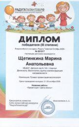 Лучшая презентация воспитателя Радуга талантов окт-2020