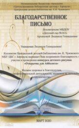 Открытка для Айболита Барнаул март -2020