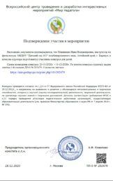 Мир педагога Лямкин2