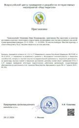Мир педагога Лямкин3