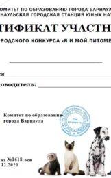 Сертификат Я и мой питомец 2020
